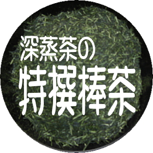 深蒸茶の特撰棒茶