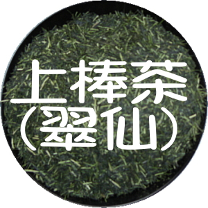 上棒茶(翠仙)
