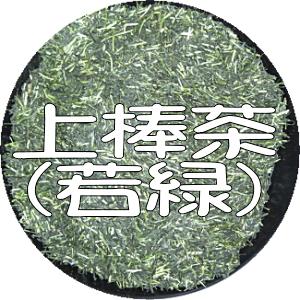 上棒茶(若緑)