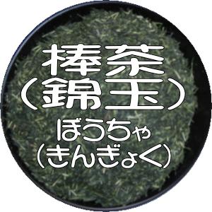 棒茶(錦玉)
