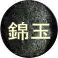 錦玉(きんぎょく)